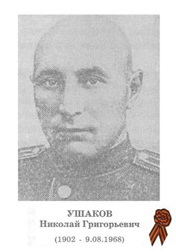 УШАКОВ Николай Григорьевич <br><br> (1902 - 9.08.1968)