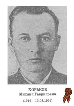 ХОРЬКОВ Михаил Гаврилович <br><br> (1919 - 15.08.1964)
