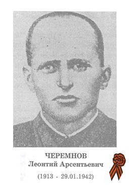 ЧЕРЕМНОВ Леонтий Арсентьевич <br><br> (1913 - 29.01.1942)