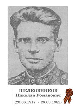 ШЕЛКОВНИКОВ Николай Романович <br><br> (20.06.1917 - 26.08.1982)
