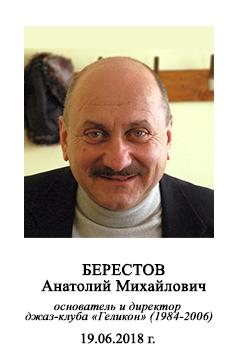 Анатолий Михайлович Берестов (посмертно)