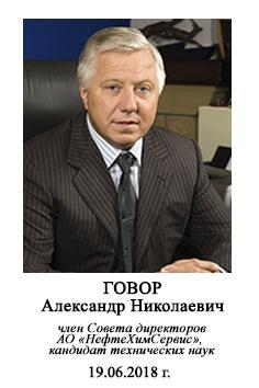 Александр Николаевич Говор