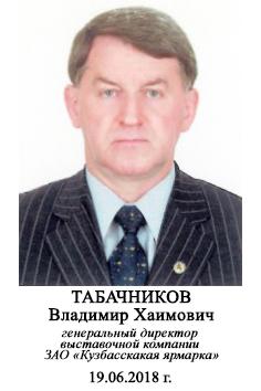 Владимир Хаимович Табачников