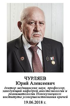 Юрий Алексеевич Чурляев (посмертно)