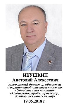 Анатолий Алексеевич Ивушкин