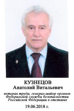 Анатолий Витальевич Кузнецов
