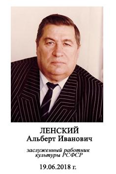 Альберт Иванович Ленский (посмертно)