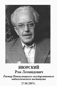 Яворский Рэм Леонидович