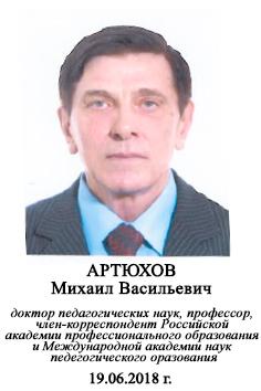 Михаил Васильевич Артюхов (посмертно)