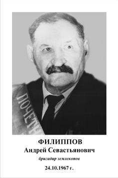 Филипов Андрей Севастьянович (1892-1969)