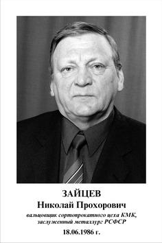 Зайцев Николай Прохорович