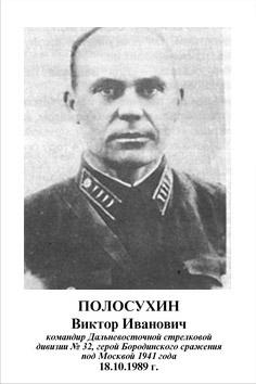 Виктор Иванович Полосухин