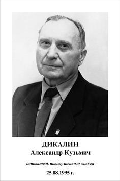 Александр Кузьмич Дикалин