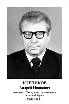 Андрей Иванович Клепиков