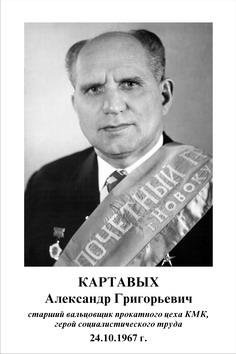 Александр Григорьевич Картавых