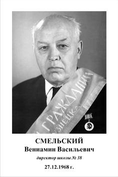 Вениамин Васильевич Смельский