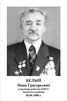 БЕЛЫЙ Иван Григорьевич