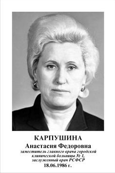 Карпушина Анастасия Федоровна