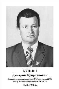 Дмитрий Куприянович Кулиш