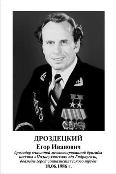 Дроздецкий Егор Иванович