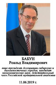 Бабун Роальд Владимирович