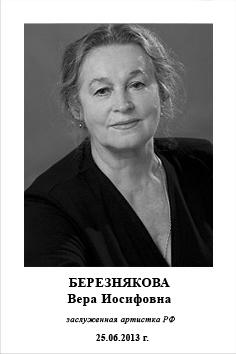 Березнякова Вера Иосифовна
