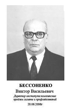 Виктор Васильевич Бессоненко