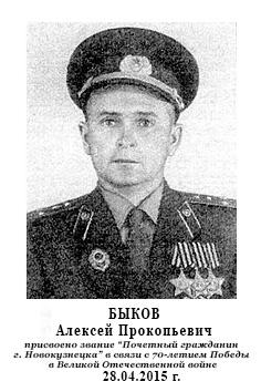 Быков Алексей Прокопьевич (18.02.1922 - 06.06.1995)