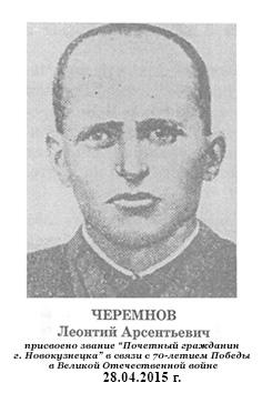 Черемнов Леонтий Арсентьевич (1913 - 29.01.1942)