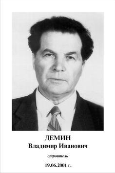 Владимир Иванович Демин