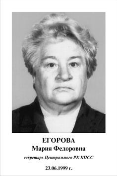 Мария Фёдоровна Егорова