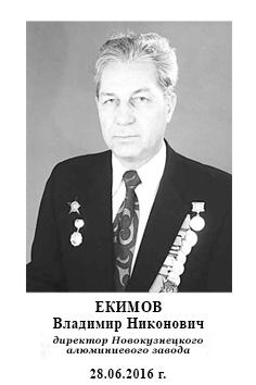 Екимов Владимир Никонович (посмертно)