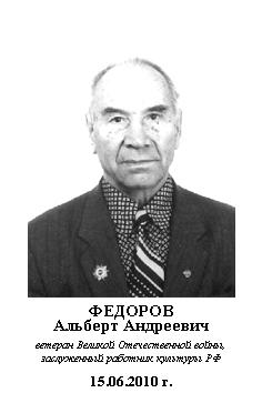 Федоров Альберт Андреевич