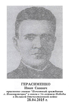 Герасименко Иван Саввич (1913 - 29.01.1942)