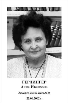Анна Ивановна Герлингер