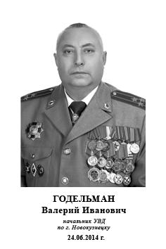 Годельман Валерий Иванович