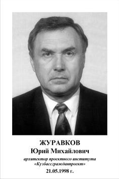 Юрий Михайлович Журавков