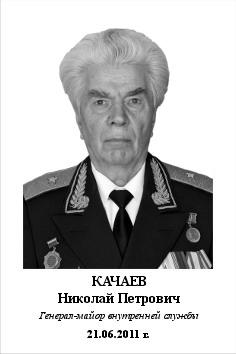 Качаев Николай Петрович