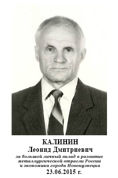 Калинин Леонид Дмитриевич