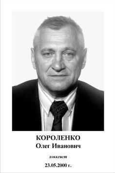 Олег Иванович Короленко