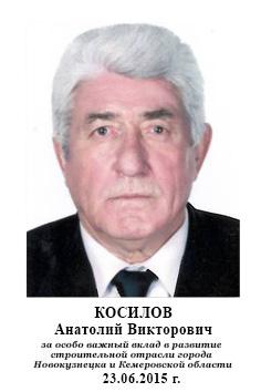 Косилов Анатолий Викторович (посмертно)