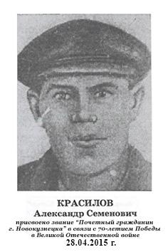 Красилов Александр Семенович (1902 - 29.01.1942)