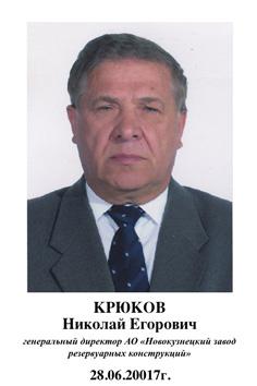 Николай Егорович Крюков