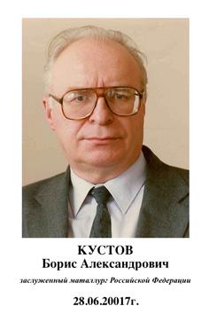 Борис Александрович Кустов