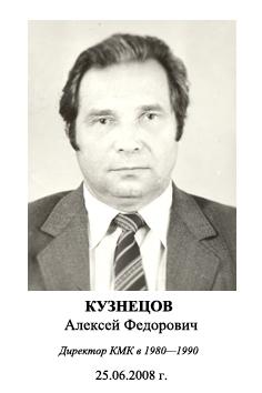 Кузнецов Алексей Федорович (1928 - 1995)