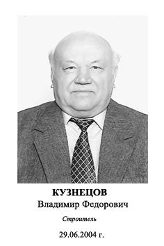 Кузнецов Владимир Федорович