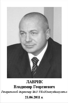 Лаврик Владимир Георгиевич