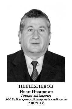 Неешхлебов Иван Иванович