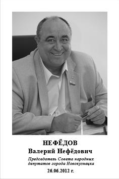 Нефёдов Валерий Нефёдович