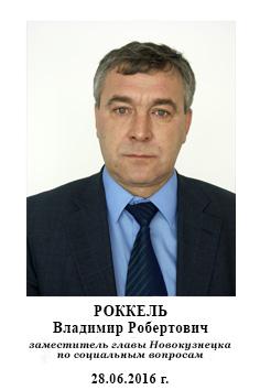 Роккель Владимир Робертович